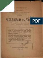 Karzhanskij-N.-Kachanov-Chehoslovaki-v-Rossii