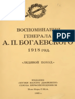 Vospominania_A_P_Bogaevskogo_1918_Ledyanoy_pokhod