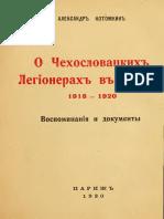 kotomkin_a_o_chekhoslovatskikh_legionerakh_v_sibiri_1918_1920