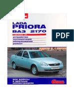 Lada Priora ВАЗ-2170
