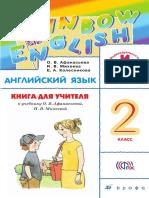 2 кл книга для уч