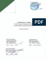 СГМет.ту.ВТ9.001_Технические Условия На Поставку Трубных Заготовок 17.02.20