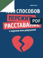 Meyer 1000 Sposobov Perezhit Rasstavanie s Parnem Ili Devushkoy.635436