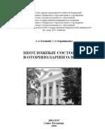 Uchebnoe Posobie Neotlozhnye Sostoyaniya v Otolaringologii
