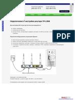 Подключение и настройка роутера TP-LINK