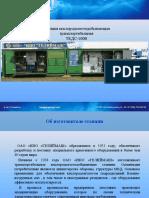 Презентация ТКДС TKDS 100 v Planta Del Aire Rusa