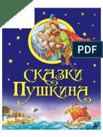 пушкин