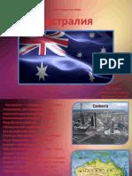 Австралия (География)