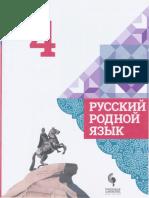 Русский Родной Язык_4кл (2)