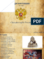 Загадки герба России