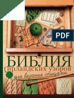 Михайлова Т.В. - Библия Ирландских Узоров Для Вязания Спицами (Библия Рукоделия) - 2018