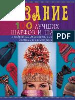 Красичкова А.Г. - Вязание. 100 Лучших Шарфов и Шапок - 2011