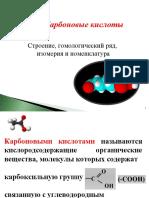FLA_Lektsii_-7_na_15_10_15_karbonovye_kisloty
