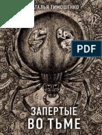 Timoshenko Sekretnoe Dose Novye Stranicy Issledovaniya Neobyasnimogo 9 Zapertye Vo Tme.631311.Fb2 2