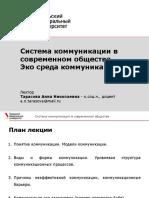 Lek1 Sistema Kommunikatsii