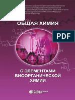 Obschaja Himija s Elementami Bioorganicheskoj Himii Uchebnik