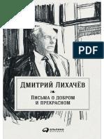 Лихачёв. Письма о добром