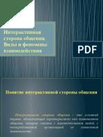 interaktivnaya_storona_obshcheniya 2