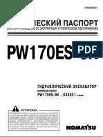 [Tp Om Rus] Pw170es-6k (Uram000501)
