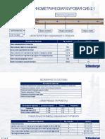 Презентация СИБ-2.1 и оборудование для базы 2012-09-28