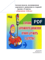 tematicheskaya_nedelya