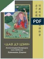 Дао Дэ Цзин (Перевод Волкторубова)