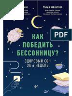 Cherkasova_S