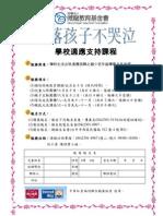 微龍2011_「角落孩子不哭泣」學校適應支持課程