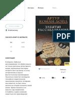 Дойл Конан Паразит скачать книгу fb2 txt бесплатно, читать текст онлайн, отзывы