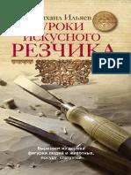 Iliaev m Uroki Iskusnogo Rezchika Vyrezaem Iz Dereva Figurki