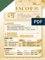 台灣ESCO會訊第二十二期(9912)