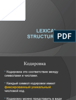 01_Lexical_structure (1)