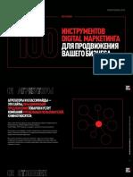 100 Инструментов Digital-маркетинга. Часть 1