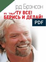 K-chertu-vsyo-Beris-i-delay pdf