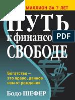 Put_k_finansovoy_svobode pdf