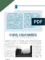 globalization_China_Environment