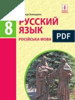 8 Klas Rosiiska Mova Balandina 2021