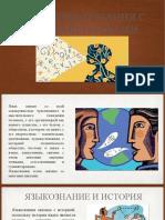 Связь Языкознания с Другими Науками