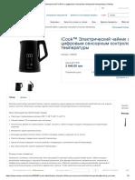 iCook™ Электрический чайник с цифровым сенсорным контролем температуры _ Amway
