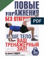 Bi-Dzhey Gadtsur Silovyie Uprazhneniya Bez Otyagoscheniy