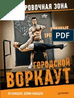 Ulichnye Trenirovki Gorodskoy Vorkaut 2017
