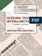 2 25 13 Чевоэерова ГВ Основы Теории Журналистики 1 ч. 2 Изд