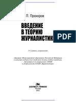 Введение_в_теорию_журналистики._Учебник.8-е_изд.,_испр._Гриф_Минобразования_(1) (1)