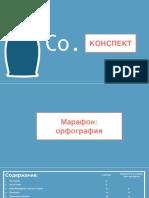 Конспект__орфография__