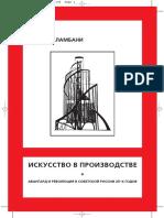 Zalambani Maria Iskusstvo v Proizvodstve Avangard i Revolyutsiya v Sovetskoy Rossii 20kh Godov 2003