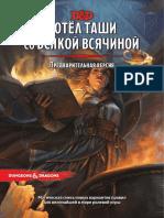 Tasha's Cauldron of Everything RUS WIP
