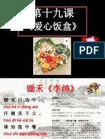 二年级华语第十九课爱心盒饭