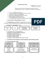 Суммативное-тестирование_семинар