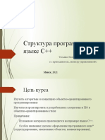 Структура Программы На Языке С++