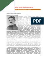 TESLA NIKOLA _ MOI IZOBRETENIJa(Avtobiografija i Sbornik Rabot)